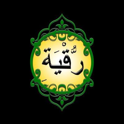 Ruqyah - Rukyah