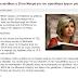 Εμφύλιος στη ΝΔ χάριν του ΕΣΠΑ: Ζέττα Μακρή Vs Kώστα Αγοραστού...