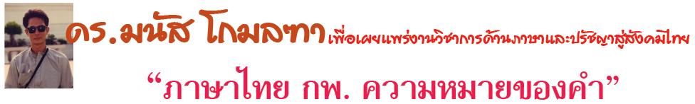ภาษาไทย กพ. ความหมายของคำ
