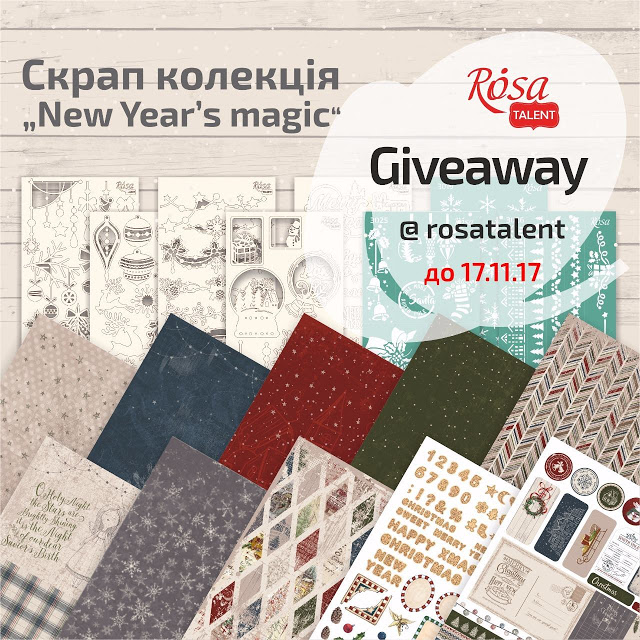 Новогодняя коллекция от Rosa Talent