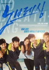 No Breathing (2013) Online