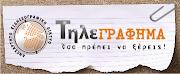 tilegrafima.gr