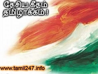 Thesiya keedham tamil molipeyarppu, Indian National Anthem meaning in Tamil, Jana gana mana in Tamil