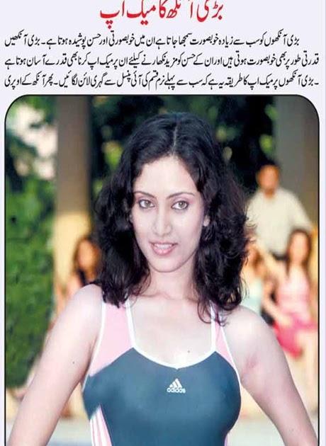 Wallpapers He Wallpapers: Urdu Beauty Tips Wallpapers