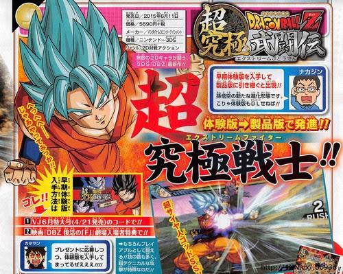 Dragon Ball Z : La Résurrection de Freezer, Actu Ciné, Cinéma, Toei Animation, Akira Toriyama,