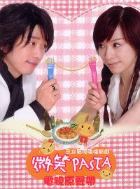 Smiling Pasta / 微笑 Pasta / Wei Hsiao Pasta
