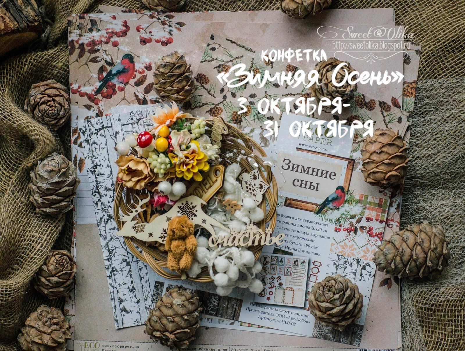 конфетка зимняя осень =)