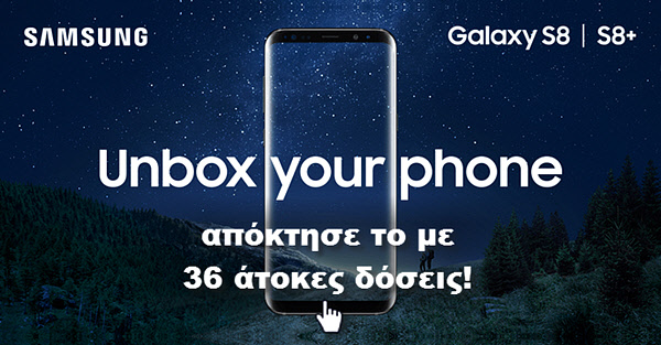 Samsung Galaxy S8-S8+ με 36 Άτοκες Δόσεις