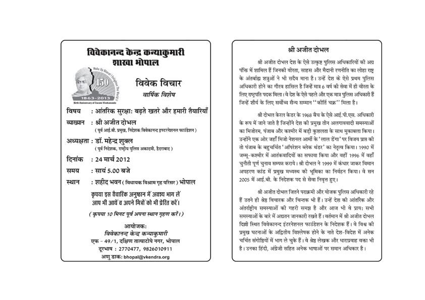 Griha Pravesh Card In Marathi - Best Custom Invitation Template | PS Carrillo