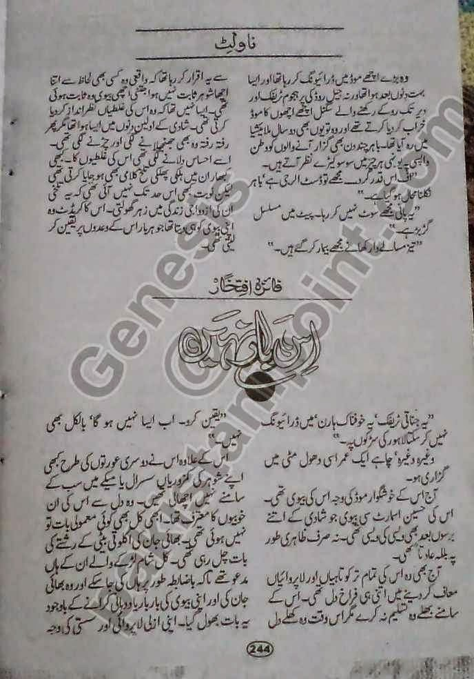 is2Bbar2Bnai p1 1 - Is Bar Nahi by Faiza Iftikhar