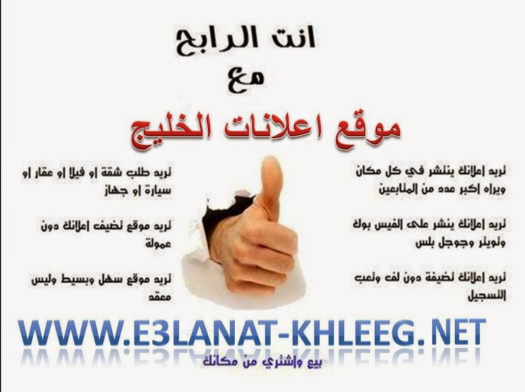 www.e3lanat-khleeg.net