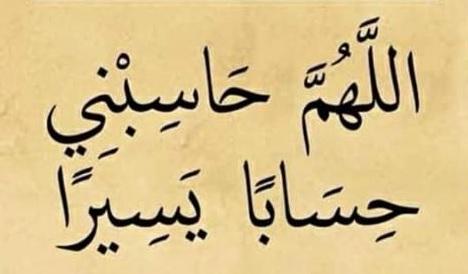 Doa Agar Dipermudahkan Hisab