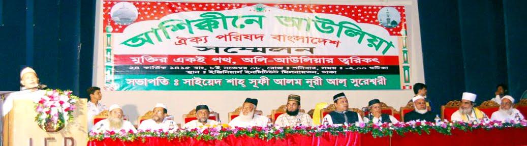 Aashiqeen-e-Awlia Oikya Parishad Bangladesh