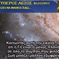 μόνο στο γαλαξία μας πρέπει να υπάρχουν χιλιάδες μορφές ζωής ! και κάποιοι ακόμα δεν θέλουν να το πιστέψουν video