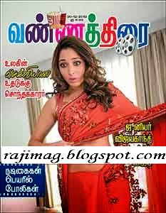 read vannathirai tamil magazine online 30 12 2013 free mag tamil. Black Bedroom Furniture Sets. Home Design Ideas