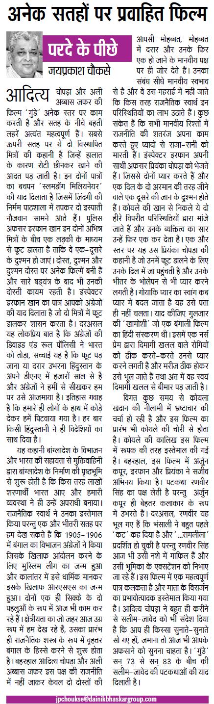Gundey Review - Parde Ke Peeche - Jaiprakash Chouksey