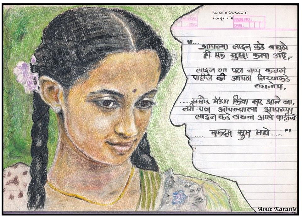 Ketaki Mategaonkar Wallpapers - Karamnook.com | Marathi Movies ...