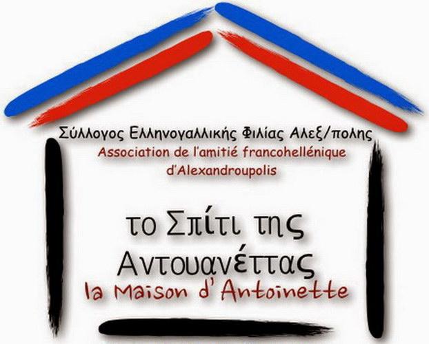 Δράσεις του Συλλόγου Ελληνογαλλικής Φιλίας Το Σπίτι της Αντουανέττας