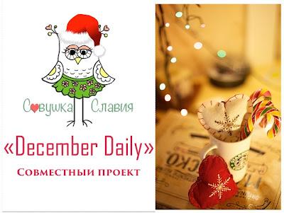 http://sovushkaslavia.blogspot.ru/2014/10/december-daily-1.html