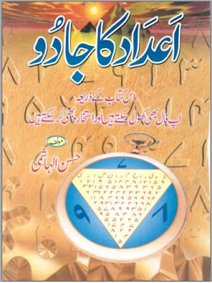 Book Adad ka Jadu