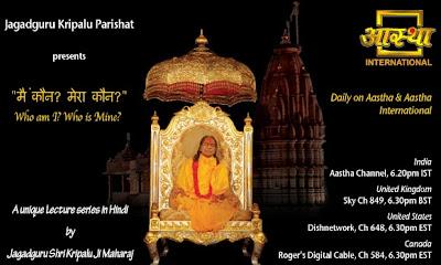 Jagadguru Shree Kripaluji Maharaj on Aastha