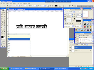 how-to-type-bengali-front-in-photoshop 05