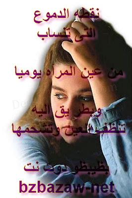 صور بنات حزينة جدا عليها كلام