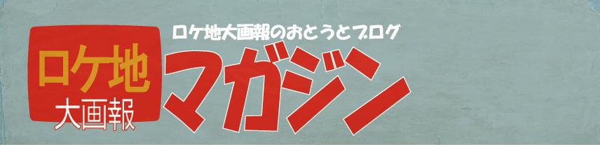 仮面ライダーロケ地マガジン