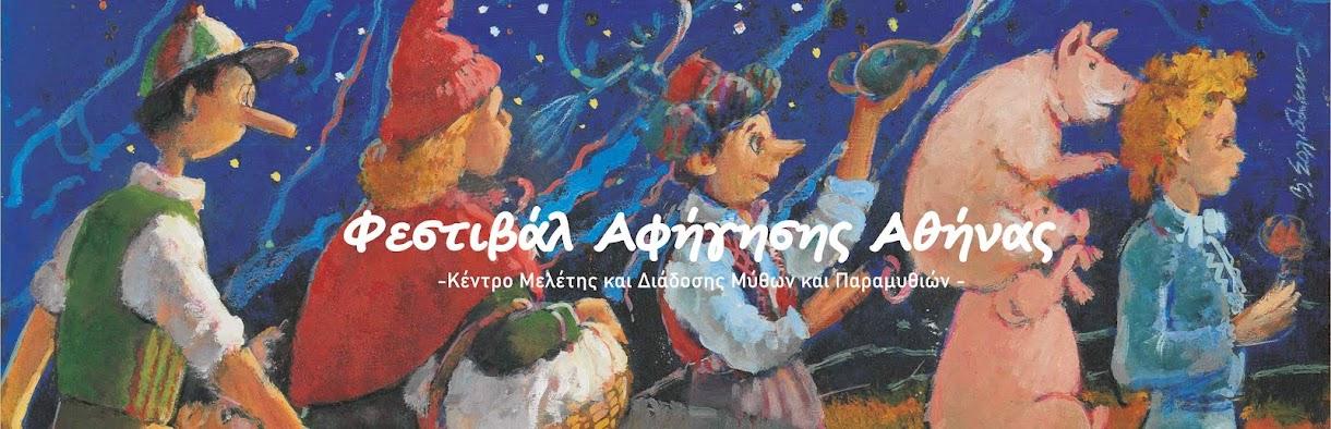 Φεστιβάλ Αφήγησης Αθήνας