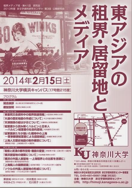 http://himoji.kanagawa-u.ac.jp/upload/1312193329.pdf