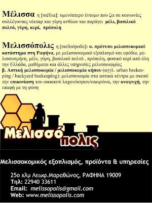 Μελισσόπολις