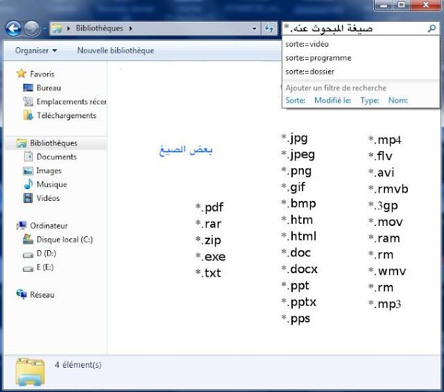 تخصيص البحث في الحاسوب باستخدام الرمزين: ( .* ) search trips