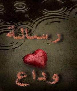 رسالة وداع للاحباب 2013