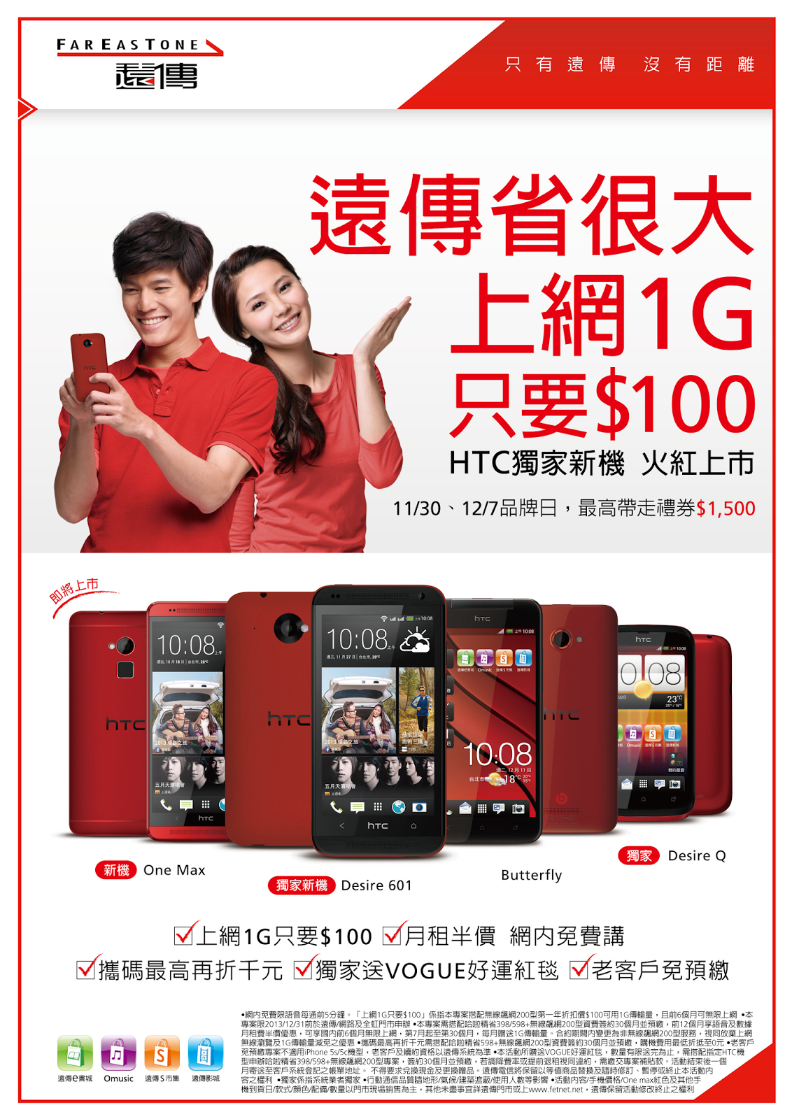 red htc one max promo