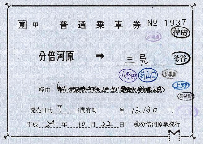 JR東日本 補充片道乗車券 分倍河原駅