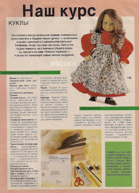 Поделки: Журнал для куклы своими руками 91