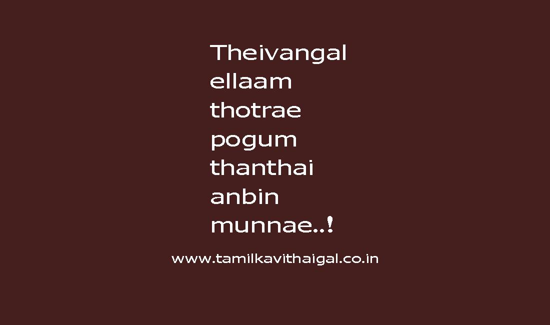 tamil kavithai appa kavithai   tamil kavithaigal