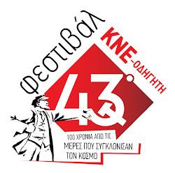 43ο Φεστιβαλ ΚΝΕ-ΟΔΗΓΗΤΗ