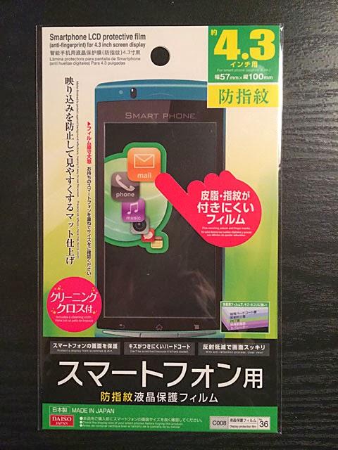 スマートフォン用防指紋液晶保護フィルム4.3インチ