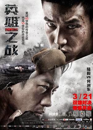 Fighting - Cuộc Chiến Anh Hùng (2014)