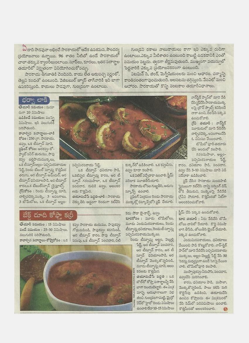 Various food dishes in telugu language sora kaya food recipes sora kaya food recipes forumfinder Images