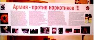 Фрагменты истории Армии против наркотиков 2008-2013. Автор фото Георгий Огнивцев