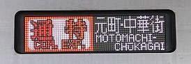 東急東横線 通勤特急 元町・中華街行き9 東武50070系