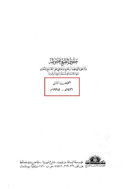 Cover+Musnad2Vol35.jpg