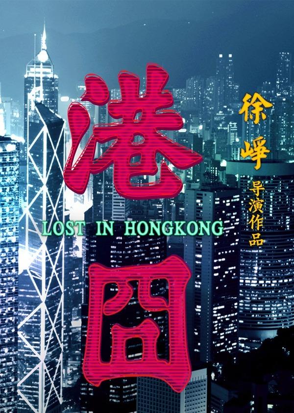 Lạc Lối Ở Hồng Kông