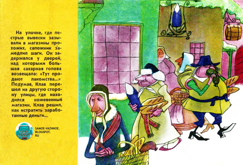 Детская книга головка сахару сахарная голова советская СССР