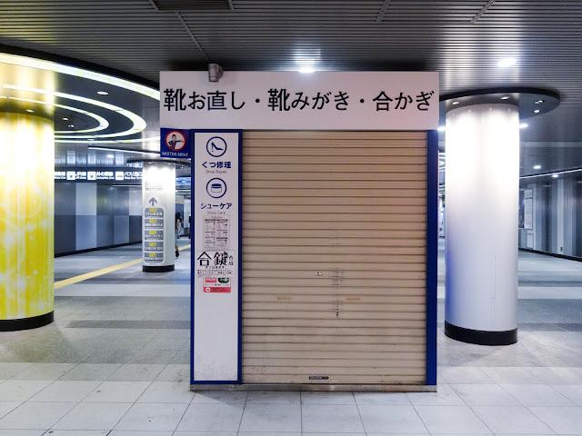 ショップ,靴修理,売店,地下鉄渋谷駅〈著作権フリー無料画像〉Free Stock Photos