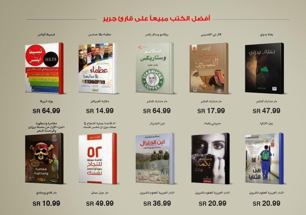 اسعار الكتب فى مكتبة جرير