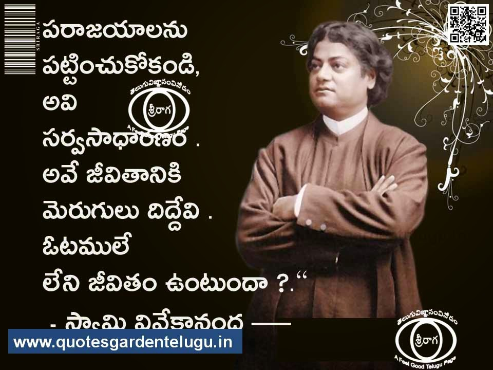 Best Telugu Swamy Vivkekananda inspirational quotations with beautiful images