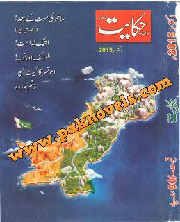 Free Download PDF Monthly Hikayat Magazine October 2015